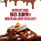 발렌타인데이, 의리 초콜릿은 쿨하게 패스하면 안되나요?