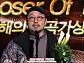 '가온차트뮤직어워즈' 방탄소년단 프로듀서 피독, 올해의 작곡가상