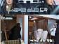 """'효리네 민박2' 두 자매, 두 번째 손님으로 등장 """"7살 차이 가족입니다"""""""