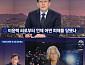 """'뉴스룸' 이윤택 성폭력 피해자 """"안마를 거부하면 마녀사냥 한다"""""""