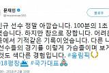 [평창 동계올림픽] 문재인 대통령, 차민규 축하…