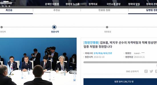 청와대 국민청원, 여자 팀추월 시끌