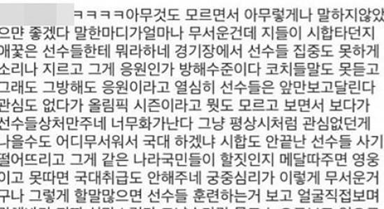 장수지, 여자 팀추월 김보름 두둔했다 결국 사과...