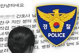 """[온라인 e모저모] 서울 대형병원 간호사 투신, '태움' 논란…""""악습은 근절돼야!"""""""