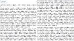 """송하늘, 조민기 성추행 논란 폭로 """"침대에 눕히고 가슴 만지기도 해"""""""