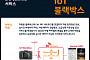 SK텔레콤, 신규 LTE IoT망 상용화… 4월부터 스마트폰으로 블랙박스 영상 실시간 감시