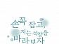 MBC 수목드라마 '손 꼭 잡고, 지는 석양을 바라보자', 3월 21일 첫 방송