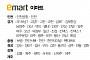 [클립뉴스] 대형마트 휴무일... 이마트ㆍ롯데마트ㆍ홈플러스 2월 25일(일) 영업점
