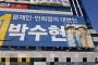 박수현, 안희정과의 우정 사진 현수막도 철거…