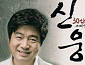 트로트가수 신웅, 성폭행 혐의 검찰 송치 '공식입장 無'