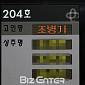[BZ포토] 고(故) 조민기 빈소, '건대병원 장례식장...