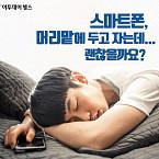 스마트폰, 머리맡에 두고 자는데... 괜찮을까요?