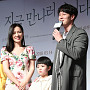 손예진-김지환-소지섭, '지호네 가족~'