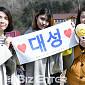[BZ포토] 빅뱅 대성, 군 입대 기다리는 팬들