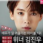 비즈돌이 뽑은 배우가 잘 어울리는 아이돌 1위 '위너(WINNER) 김진우'