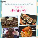 우유콜라라면, 돈스파이크 스테이크, 라밥, 삼겹살 김밥... 맛있는 맛? 재미있는 맛!