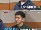 """'집사부일체' 이상윤, 쫄쫄이 입고 클로징? """"사각 팬티는 입어야지"""""""