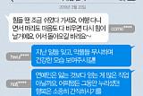 """[니톡내톡] '욕설논란ㆍ이시형 스캔들' 이태임 은퇴... """"악플 다는 미숙아들 신경쓰지 마시길"""""""