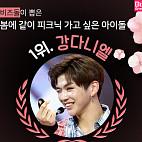 비즈돌이 뽑은 봄에 같이 피크닉 가고 싶은 아이돌 1위 '강다니엘'