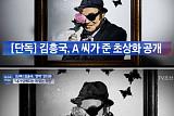 김흥국 심경고백