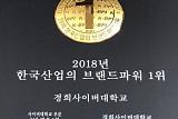경희사이버대학교, 사이버대학 브랜드 3년 연속 1위