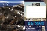 이마트 '국산의 힘' 생홍합서 패류독소 검출… 제품 판매돼 회수 중