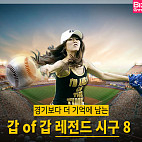 2018 KBO 리그 특집! 갑of갑 레전드 시구8