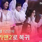 [비즈카드] '슈가맨2' 서인영