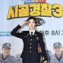이청아, '시골경찰3' 합류한 아름다운 순경