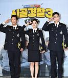 '시골경찰3' 제작발표회