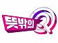 [BZ시선] '무도'→'뜻밖의 Q', 13년만에 달라질 MBC의 토요일