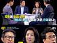 '썰전' 나경원-유시민-박형준, 개헌 두고 논쟁 '팽팽'
