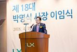 박명식 한국국토정보공사 사장, 임기 절반 이상 남기고 중도 사퇴