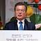 문재인 대통령, 포춘 선정 '세계 리더 톱50' 4위…개인으로는 1위