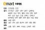 [클립뉴스] 대형마트 휴무일... 이마트ㆍ롯데마트ㆍ홈플러스 4월 22일(일) 영업점