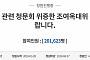 """""""세월호 청문회 위증 조여옥 대위 징계하라"""" 靑 국민청원 20만 돌파"""