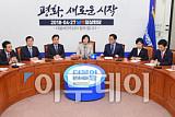[포토] 더불어민주당 최고위원회의 열려