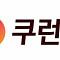 [단독] 자본잠식서 한숨 돌린 쿠팡, 온라인 최저가 보상제 '쿠런티' 본격 출범