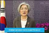 """강경화 장관 """"남북ㆍ북미 정상회담, 세계인 지지와 성원 해달라"""""""