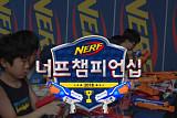 '2018 너프(NERF) 챔피언십', 오는 28일 개막