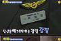 '빡치미' 박창진 사무장, 김구라에 털어놓는 '빡치게 만드는 이명희ㆍ조현아ㆍ조현민 갑질'
