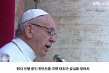 [영상] 프란치스코 교황