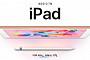 애플 '아이패드 9.7'. 다음달 4일부터 국내 판매…50만 원 후반대