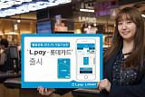 롯데멤버스, 'L.pay 롯데카드' 출시... 엘페이 결제시 최대 2% 포인트 적립