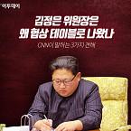 김정은 위원장은 왜 협상 테이블로 나왔나