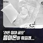 '라돈 침대 공포' 음이온이 뭐길래...