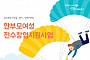 아모레퍼시픽, 한부모여성에 최대 4000만원 창업대출 지원