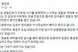 """한국당 """"강원랜드 수사단, 외압과 합법적 수사의견 구분 못 해"""""""