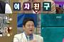 """'라디오스타' 차은우, 김구라 여자친구 폭로…""""같이 사는 것 아니냐"""""""