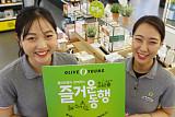 올리브영, '즐거운 동행' 출범 2년…